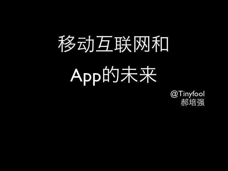 移动互联网和App的未来         @Tinyfool           郝培强