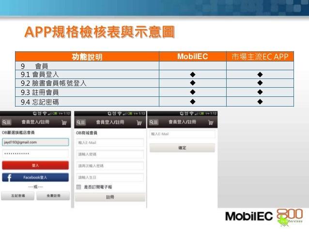功能說明 MobilEC 市場主流EC APP 9 會員 9.1 會員登入   9.2 臉書會員帳號登入   9.3 註冊會員   9.4 忘記密碼   APP規格檢核表與示意圖