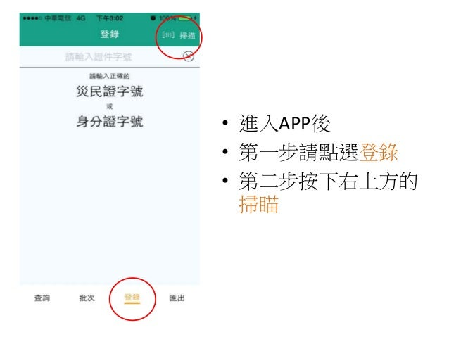 災民證App操作流程 Slide 3
