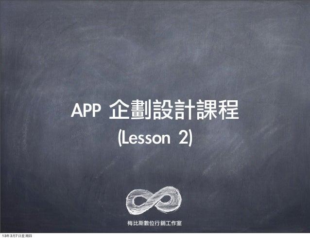 APP 企劃設計課程                     (Lesson 2)                  梅比斯數位行銷工作室13年3月7⽇日星期四