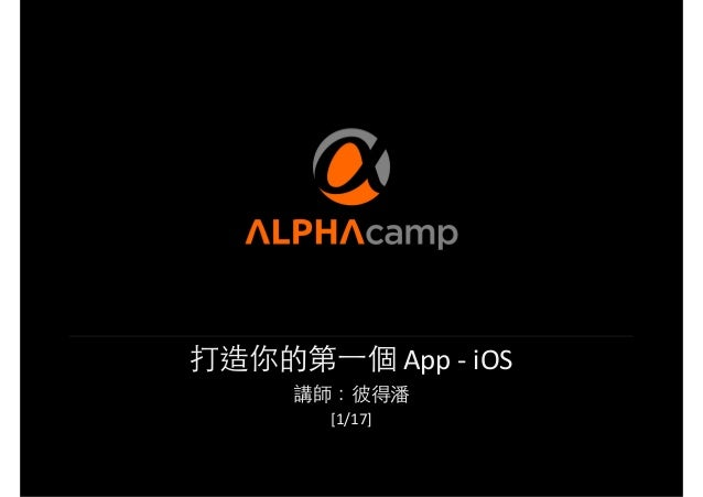 打造你的第⼀一個  App  -‐  iOS   講師:彼得潘   [1/17]