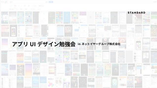 アプリUI デザイン勉強会in ネットイヤーグループ株式会社