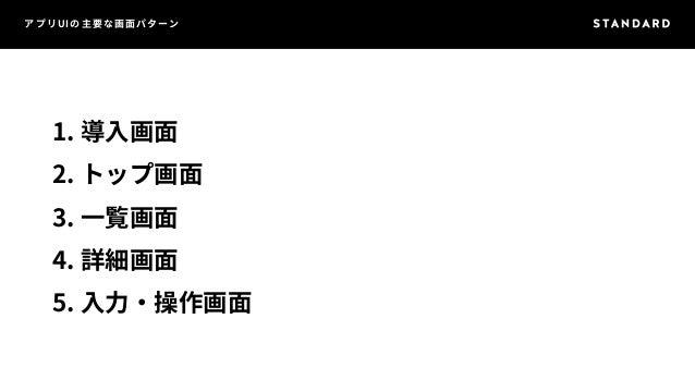 アプリUIの主要な画面パターン  1. 導入画面  2. トップ画面  3. 一覧画面  4. 詳細画面  5. 入力・操作画面