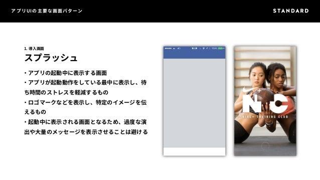 アプリUIの主要な画面パターン  1. 導入画面  スプラッシュ  ・アプリの起動中に表示する画面  ・アプリが起動動作をしている最中に表示し、待  ち時間のストレスを軽減するもの  ・ロゴマークなどを表示し、特定のイメージを伝  えるもの  ...