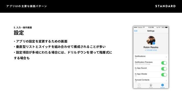 アプリUIの主要な画面パターン  5. 入力・操作画面  設定  ・アプリの設定を変更するための画面  ・垂直型リストとスイッチを組み合わせて構成されることが多い  ・設定項目が多岐にわたる場合には、ドリルダウンを使って階層式に  する場合も