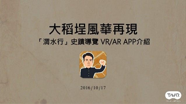 大稻埕風華再現 「渭水行」史蹟導覽 VR/AR APP介紹 2016/10/17