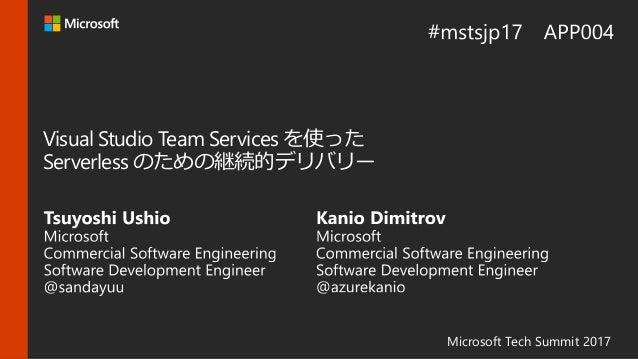 Microsoft Tech Summit 2017 Visual Studio Team Services を使った Serverless のための継続的デリバリー