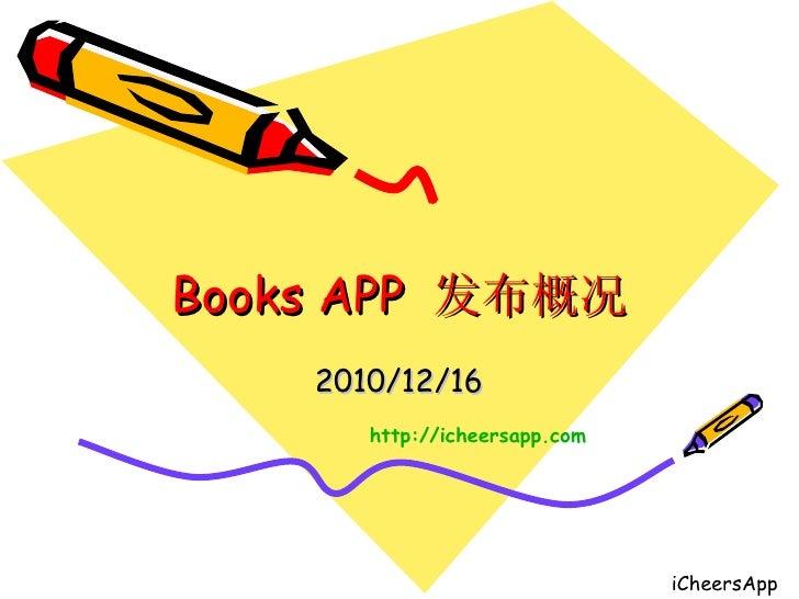 Books APP  发布概况 2010/12/16 http:// icheersapp.com iCheersApp