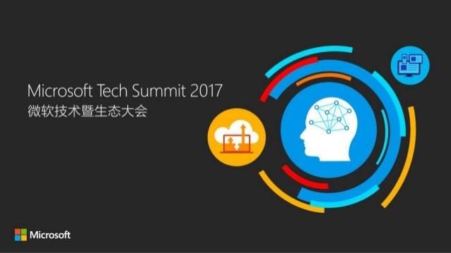 制造业运用微软研发云 实现云到端的 DevOps 架构 郭家齐 微软最有价值专家 App-202 Microsoft Tech Summit 2017 微软技术暨生态大会