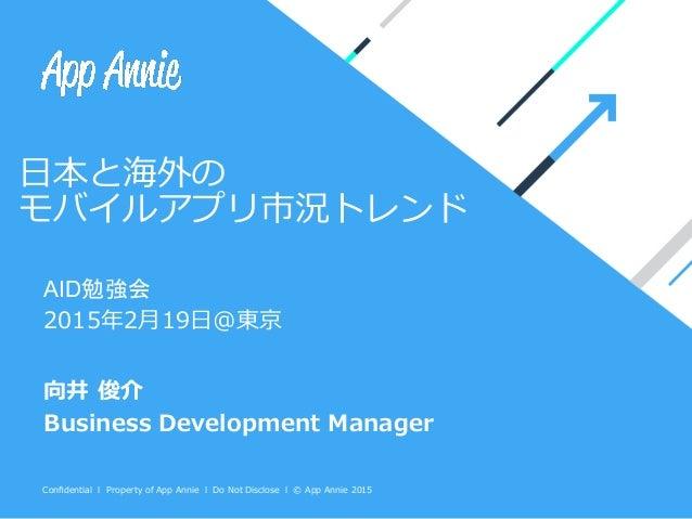 Confidential  l  Property of App Annie  l  Do Not Disclose  l  © App Annie 2015  ⽇日本と海外の モバイルアプリ市況トレンド...