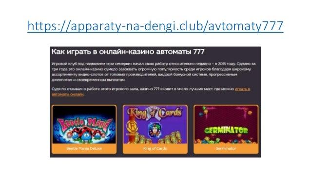 777 онлайн деньги казино на