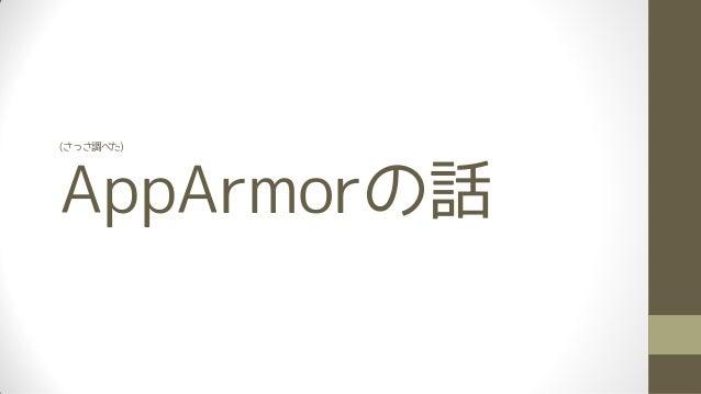 (さっさ調べた) AppArmorの話