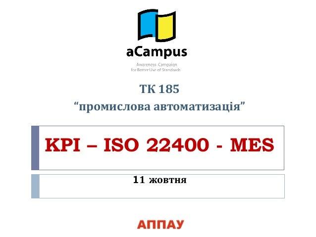 """KPI – ISO 22400 - MES 11 жовтня ТК 185 """"промислова автоматизація"""""""