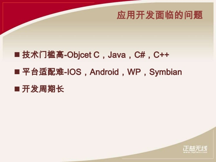 Appcan平台介绍 Slide 3