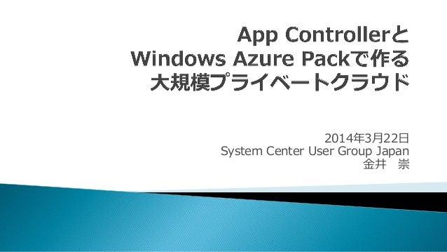 2014年3月22日 System Center User Group Japan 金井 崇