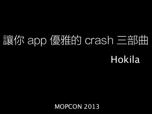 讓你 app 優雅的 crash 三部曲 Hokila  MOPCON 2013