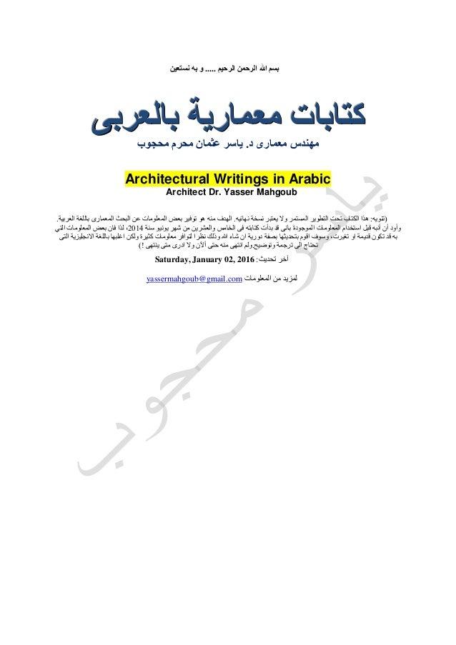 الرحيم الرحمن هللا بسم.....نستعين به و معمارية كتاباتمعمارية كتاباتمعمارية كتاباتبالعربىبالعر...