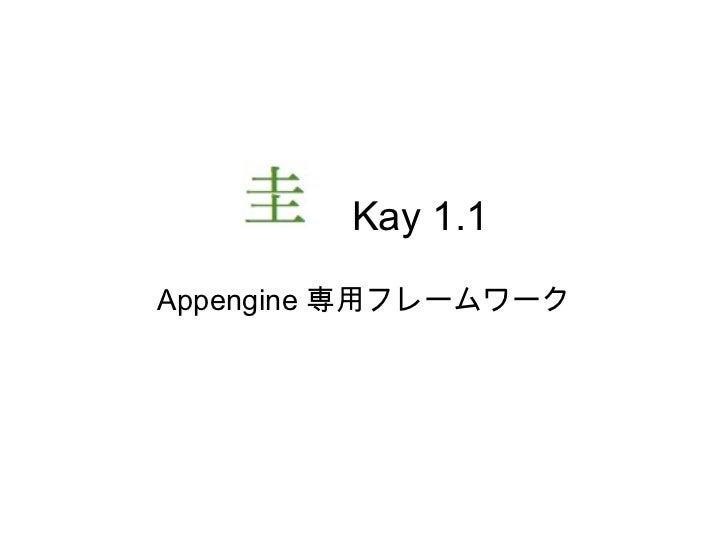 Kay 1.1 Appengine  専用フレームワーク
