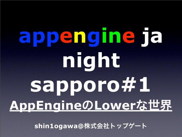 appengine ja     night   sapporo#1 AppEngine Lower   shin1ogawa@