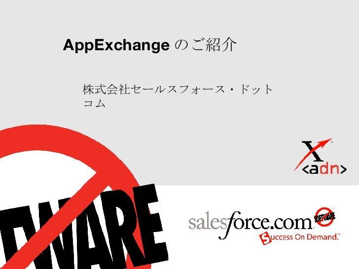 AppExchange のご紹介 株式会社セールスフォース・ドットコム