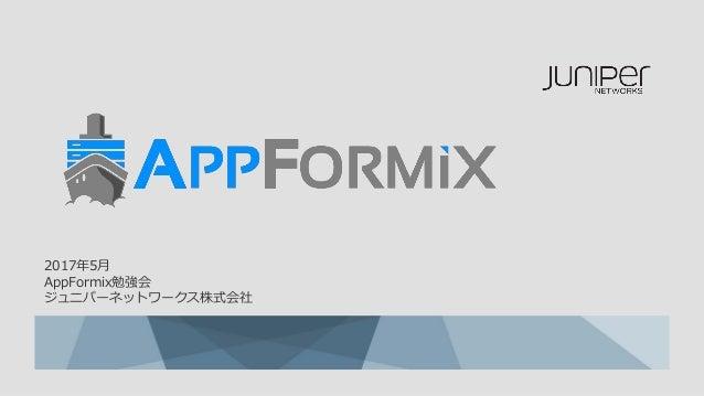 2017年5月 AppFormix勉強会 ジュニパーネットワークス株式会社