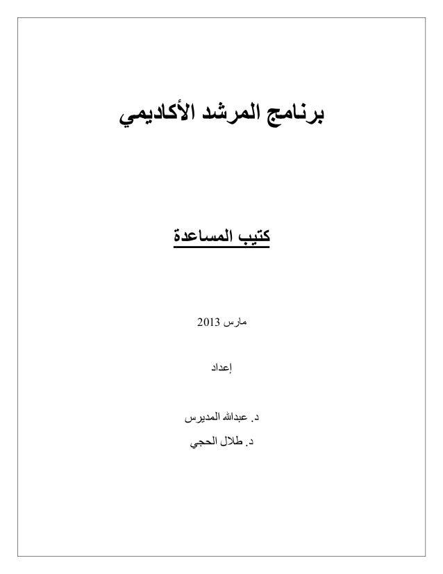 برنامج المرشد األكاديمي      كتيب المساعدة          مارس 2013             إعداد       د. عبدهللا المديرس        ...