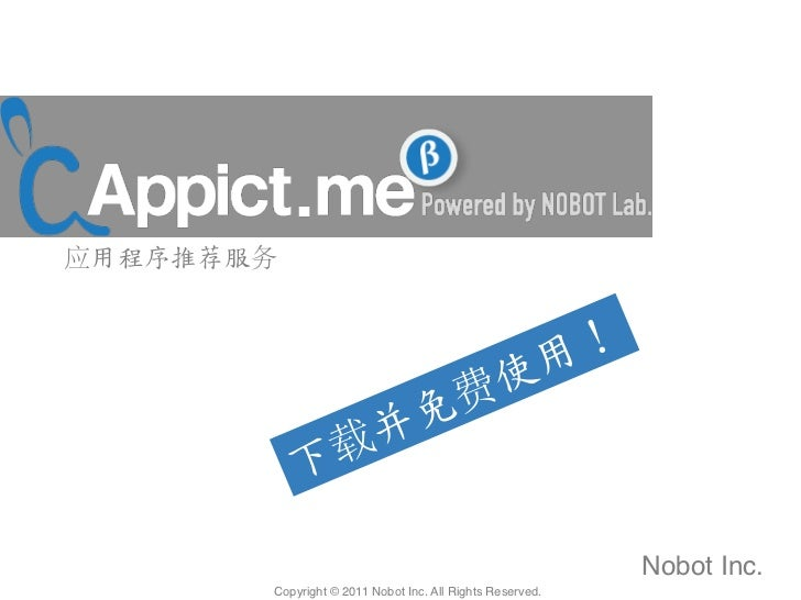 Nobot Inc.Copyright © 2011 Nobot Inc. All Rights Reserved.!