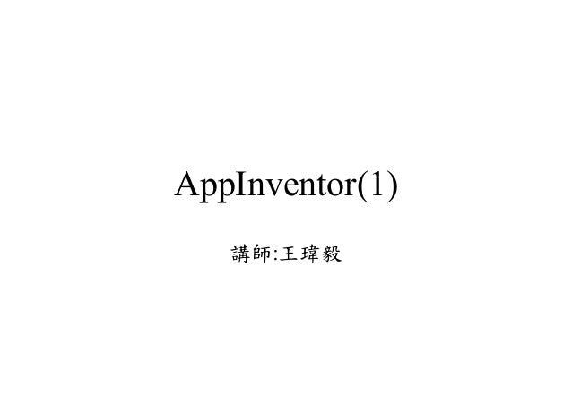 AppInventor(1) 講師:王瑋毅