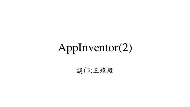 AppInventor(2) 講師:王瑋毅