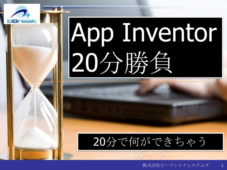 App Inventor20分勝負<br />20分で何ができちゃうの!?<br />