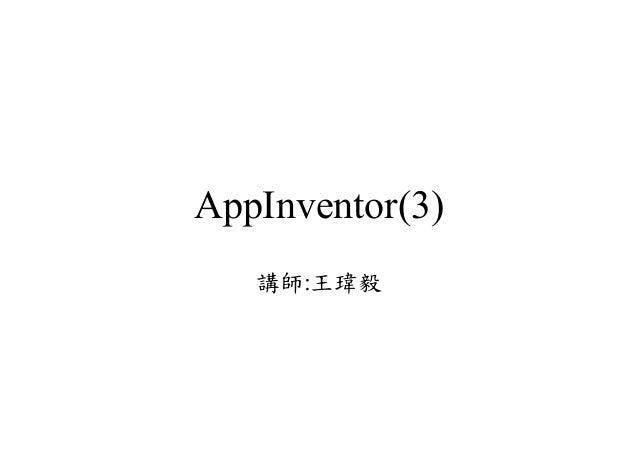 AppInventor(3) 講師:王瑋毅