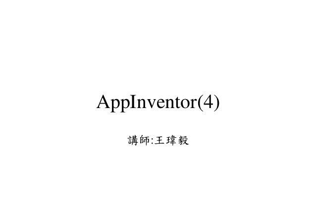 AppInventor(4) 講師:王瑋毅