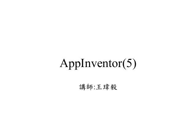 AppInventor(5) 講師:王瑋毅
