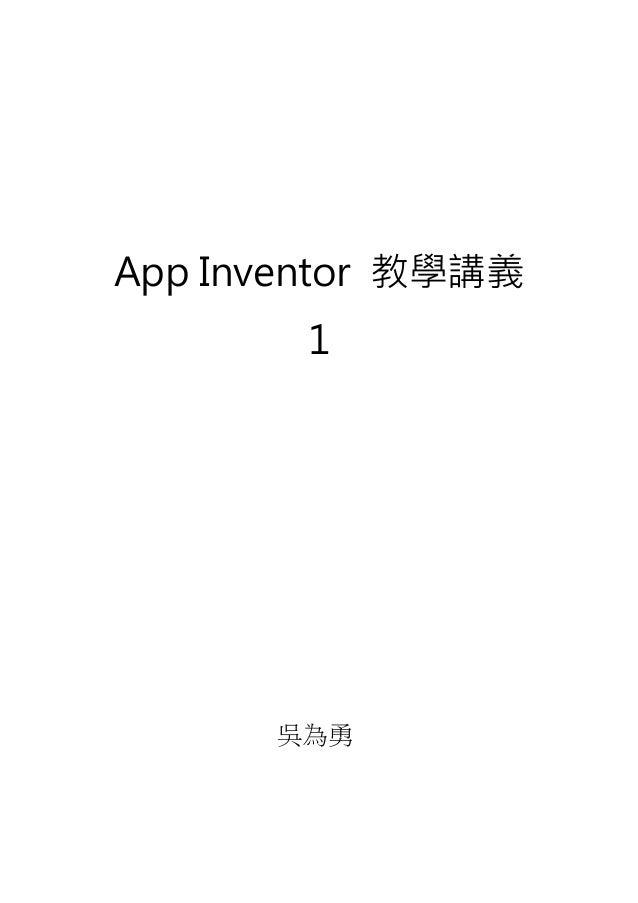 App Inventor 教學講義 1 吳為勇