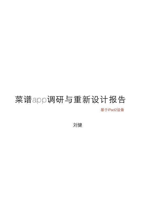 菜谱app调研与重新设计报告            基于iPad2设备       刘健