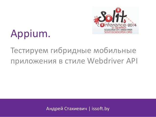 Appium. Тестируем гибридные мобильные приложения в стиле Webdriver API Андрей Стахиевич | issoft.by