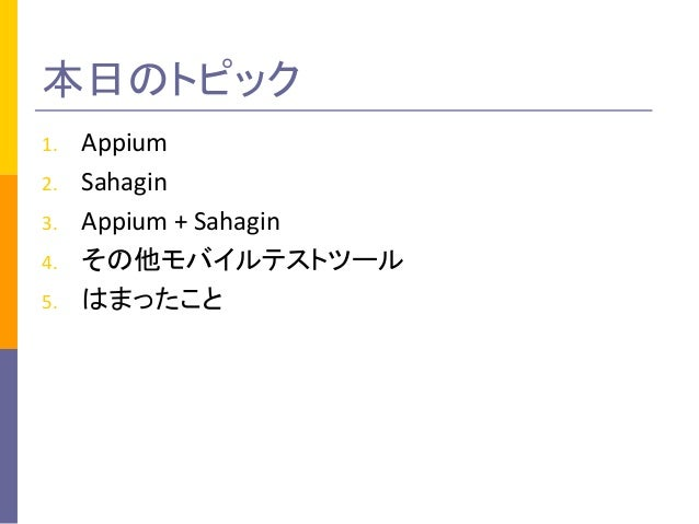 Appiumのテスト結果レポートをsahaginで作ってみる Slide 3