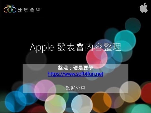 Apple 發表會內容整理 整理:硬是要學 https://www.soft4fun.net 歡迎分享