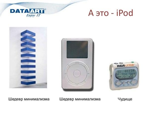 А это - iPod Шедевр минимализма Шедевр минимализма Чудище