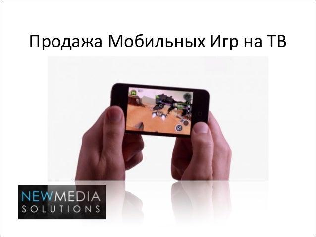 Продажа  Мобильных  Игр  на  ТВ
