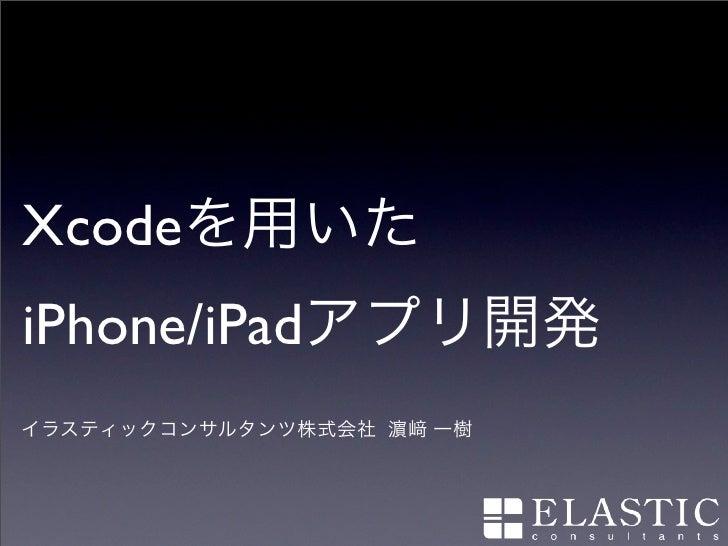 XcodeiPhone/iPad