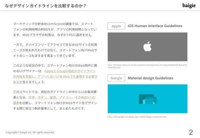 Appleとgoogleのデザインガイドライン比較~スマートフォン向けwebデザインのポイント~ Slide 2