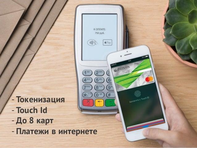 TargetSummit Moscow Meetup | Sberbank, Polina Guschenkova Slide 2