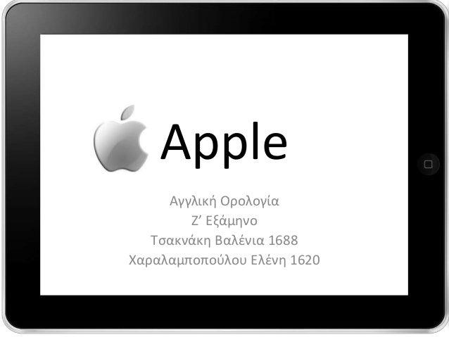 Apple Αγγλική Ορολογία Ζ' Εξάμηνο Τςακνάκη Βαλένια 1688 Χαραλαμποπούλου Ελένη 1620