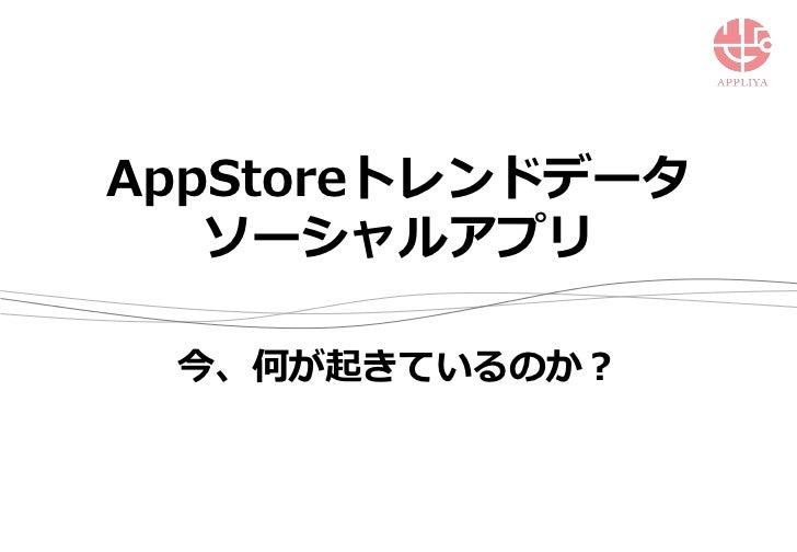 AppStoreトレンドデータ   ソーシャルアプリ 今、何が起きているのか?