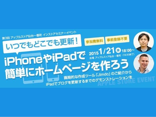 赤間公太郎(マジカルリミックス) Bryan Stratford(Sendai s Sensei) 2015年1月21日(水) アップルストア仙台一番町 いつでもどこでも更新! iPhoneやiPadで 簡単にホームページを作ろう