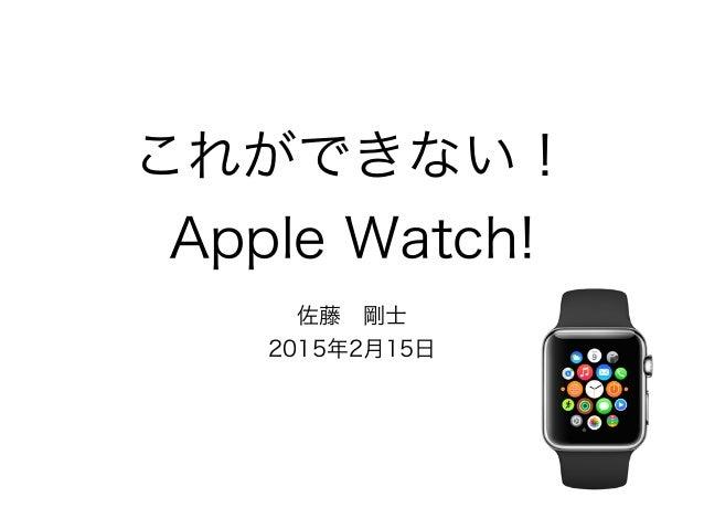 これができない! Apple Watch! 佐藤剛士 2015年2月15日