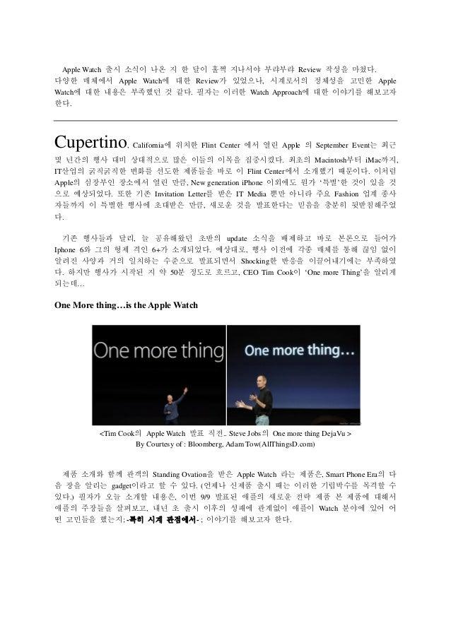 [Korean,Apple watch review] 애플 워치 리뷰: 시계로서의 접근 Slide 2