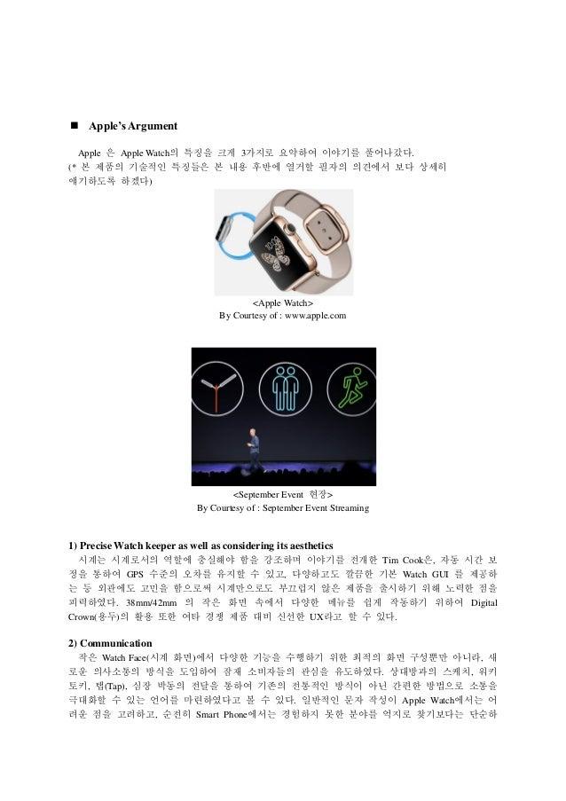 [Korean,Apple watch review] 애플 워치 리뷰: 시계로서의 접근 Slide 3