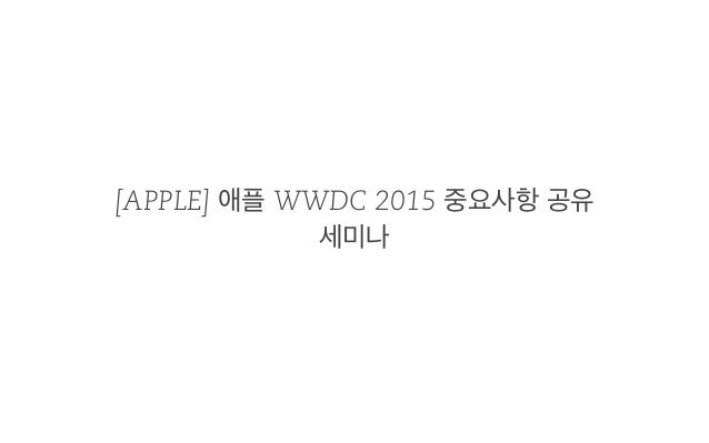 [APPLE] 애플 WWDC 2015 중요사항 공유 세미나